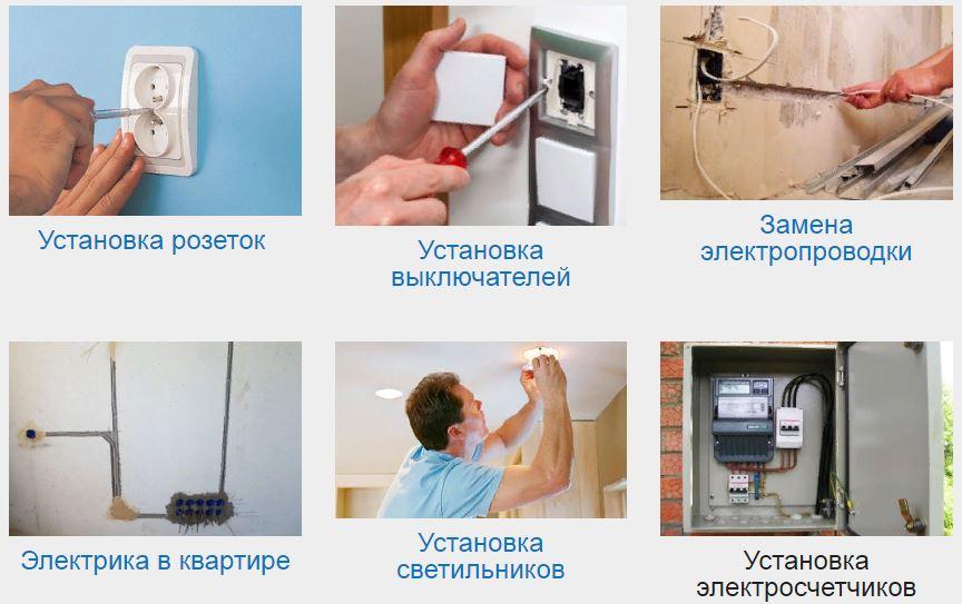 Фото услуг электрика